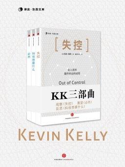 KK三部曲(失控+科技想要什么+必然)