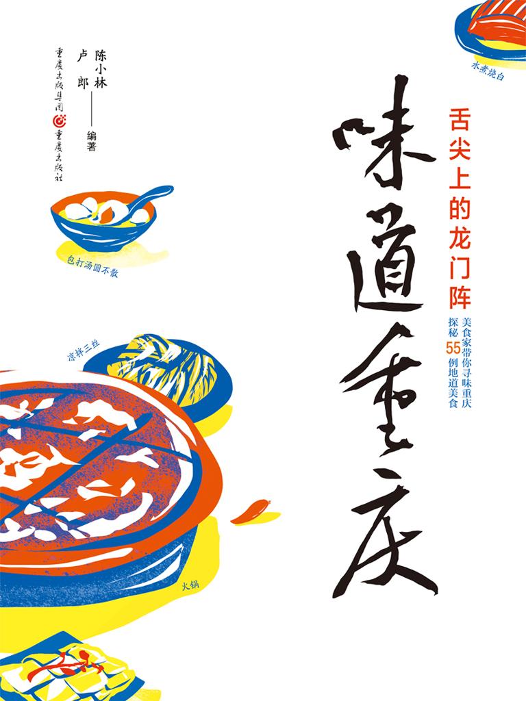 味道重庆:舌尖上的龙门阵