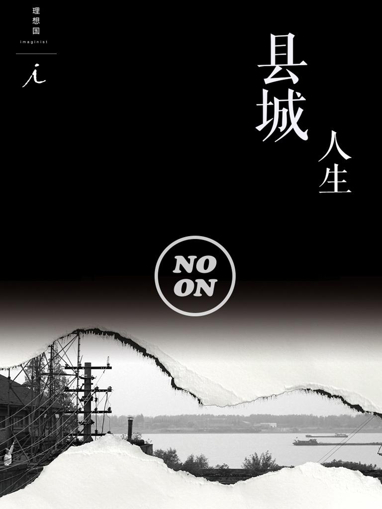 县城人生(正午故事)