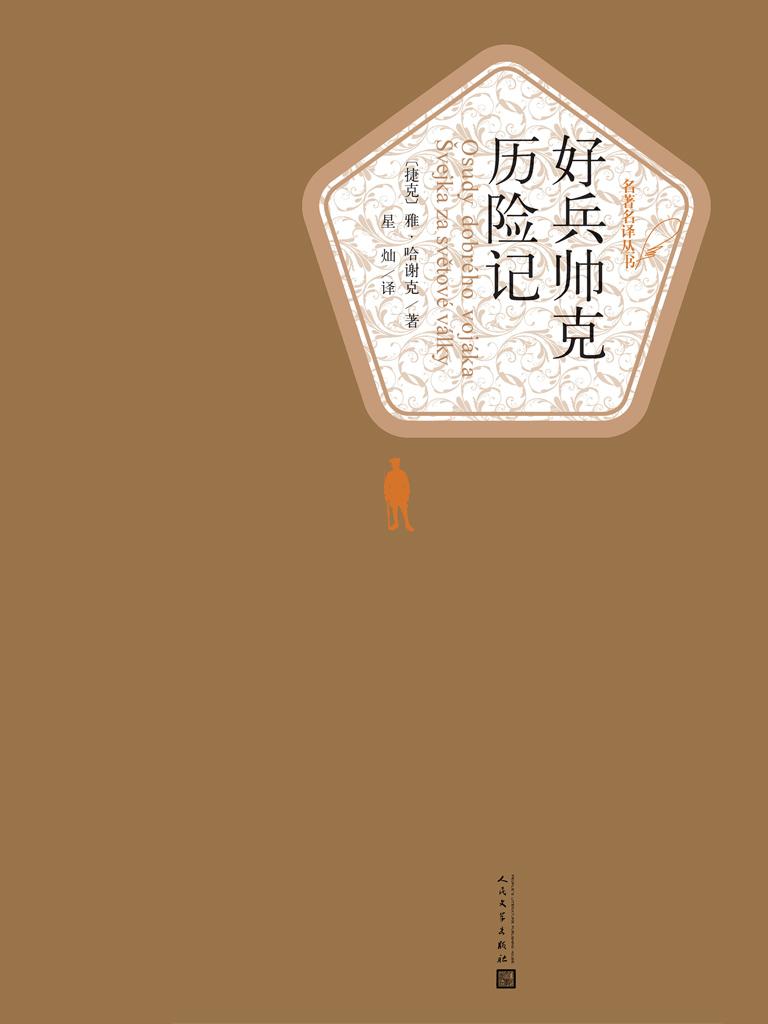 好兵帅克历险记(名著名译丛书)