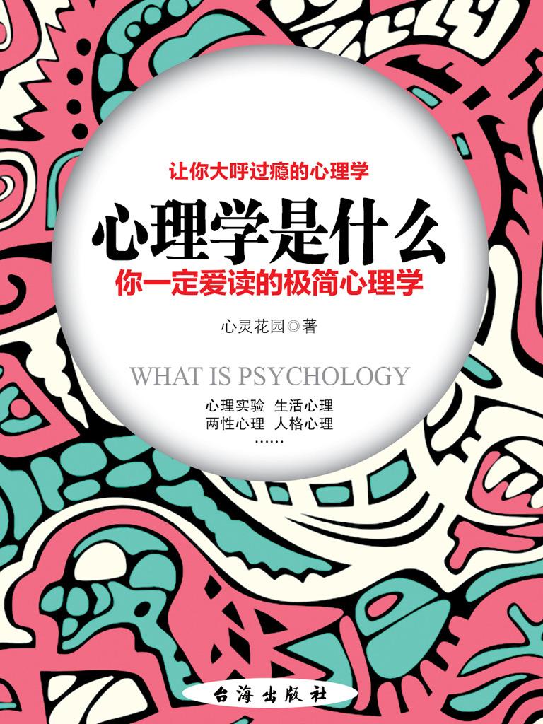心理学是什么