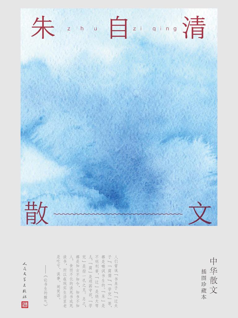 朱自清散文(中华散文插图珍藏本)