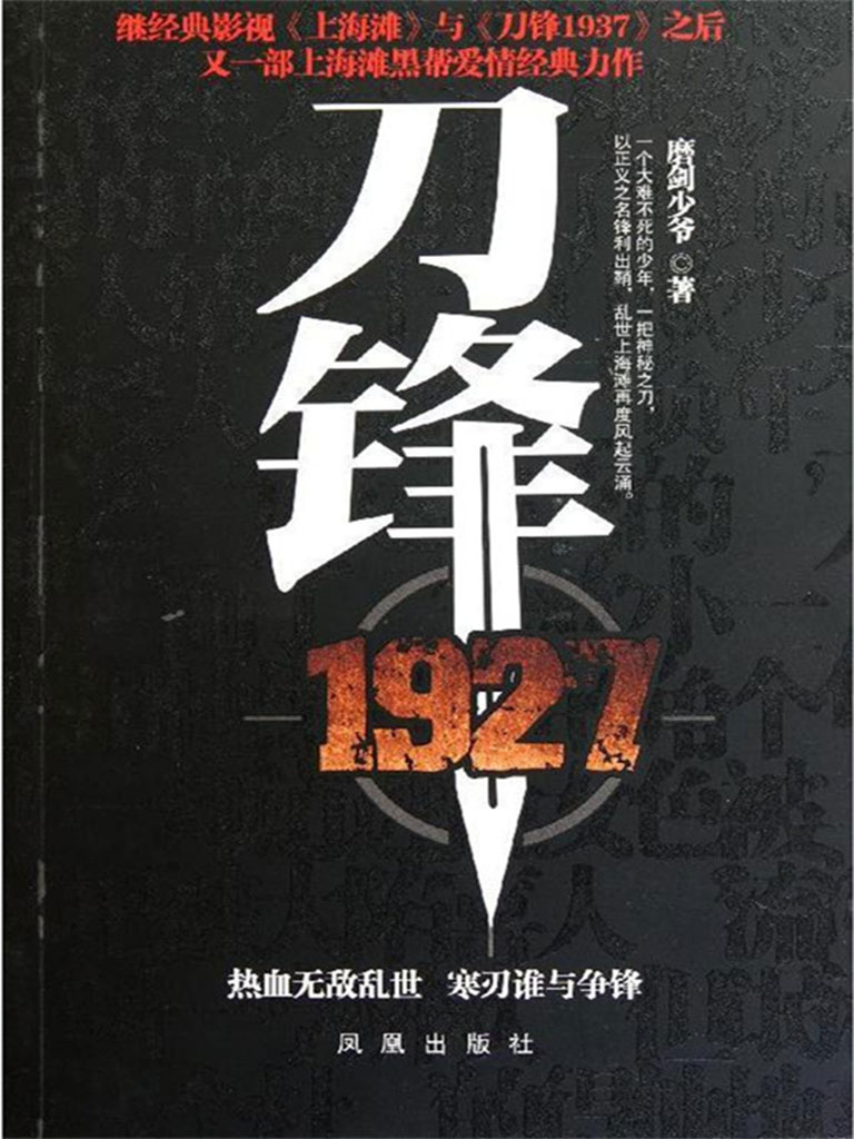 刀锋1927