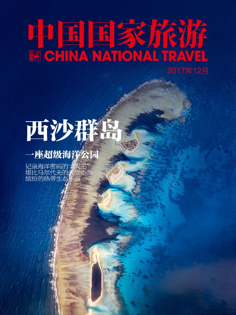 中國國家旅游(2017年12月)