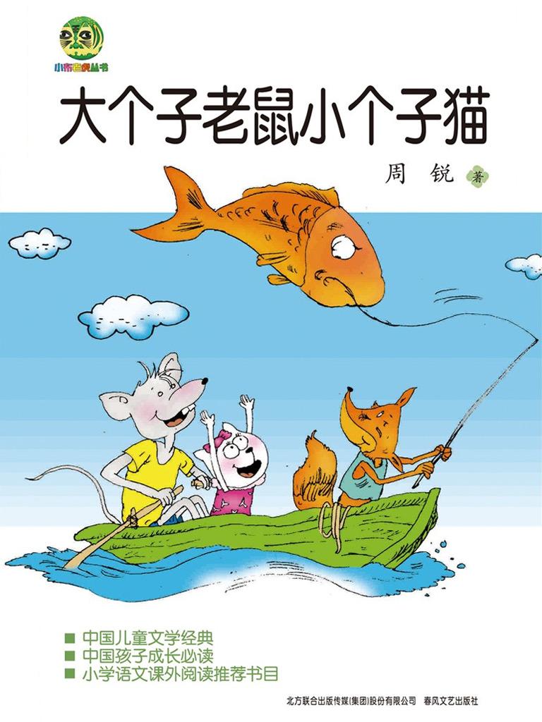 大个子老鼠小个子猫(中国儿童文学经典)
