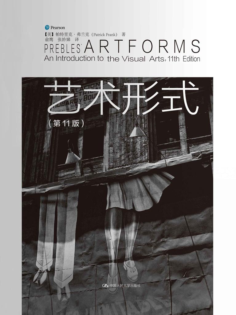 藝術形式(第11版)