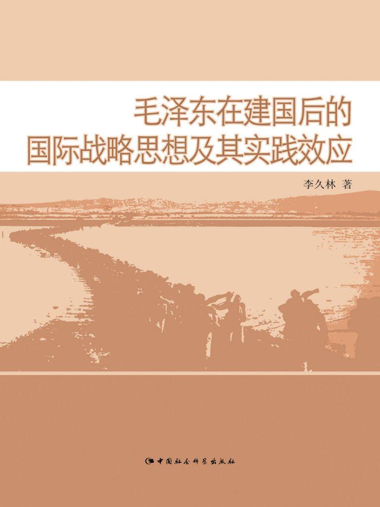 毛泽东在建国后的国际战略思想及其实践效应