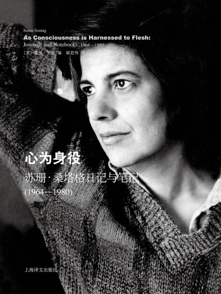 心为身役:苏珊·桑塔格日记与笔记(1964—1980)(苏珊·桑塔格文集)