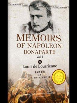 拿破仑全传上卷
