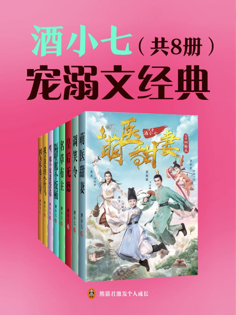 酒小七宠溺甜文经典(共8册)