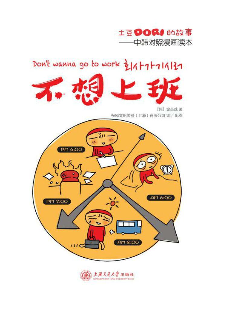 土豆Dori的故事:不想上班(中韩对照漫画读本)