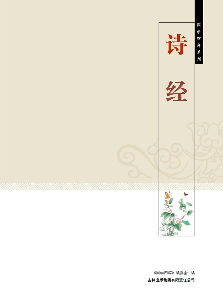 国学四库·诗经
