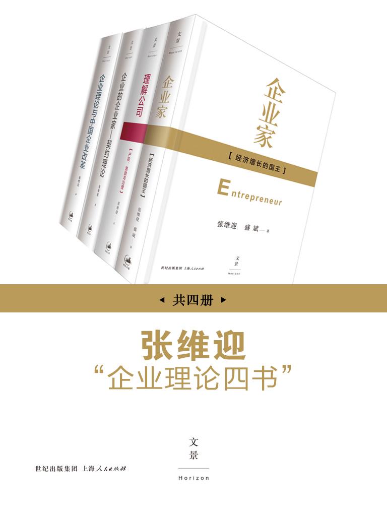 """张维迎""""企业理论四书""""(共四册)"""