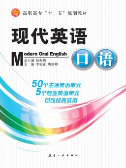 现代英语口语