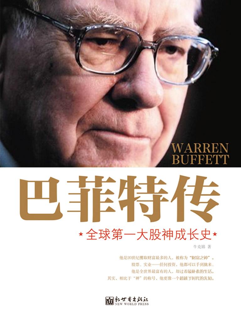 巴菲特传:全球第一大股神成长史