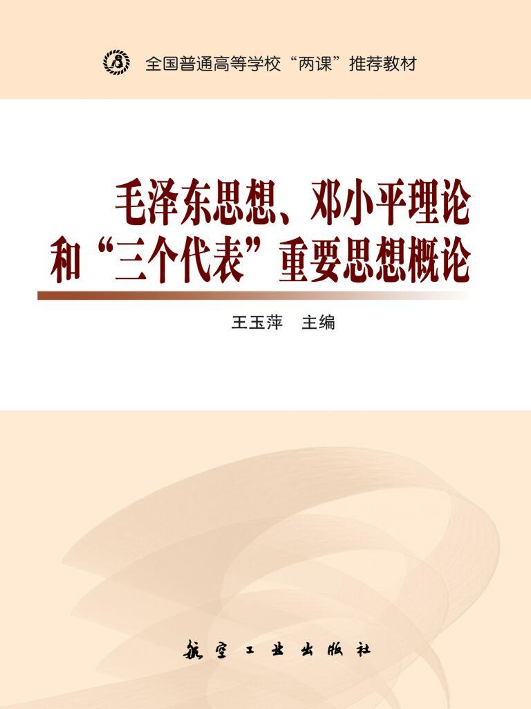 """毛泽东思想、邓小平理论和""""三个代表""""重要思想概论(王玉萍)"""
