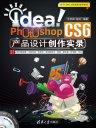 Idea!Photoshop CS6 产品设计创作实录