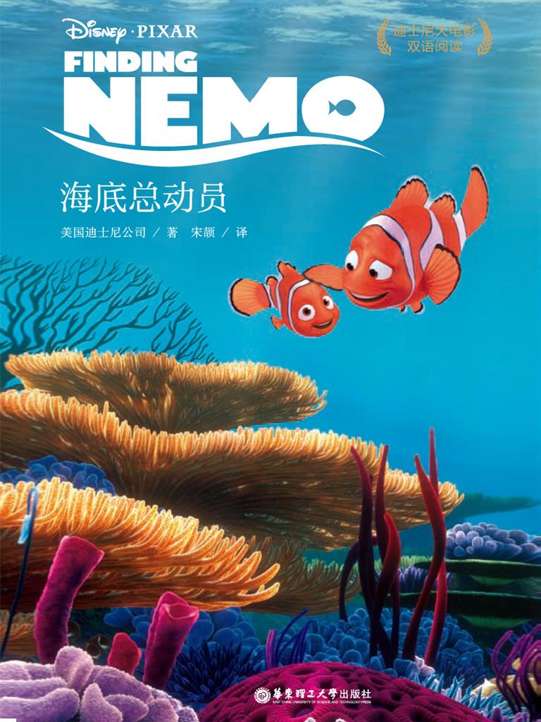 海底总动员(迪士尼大电影中英双语阅读)