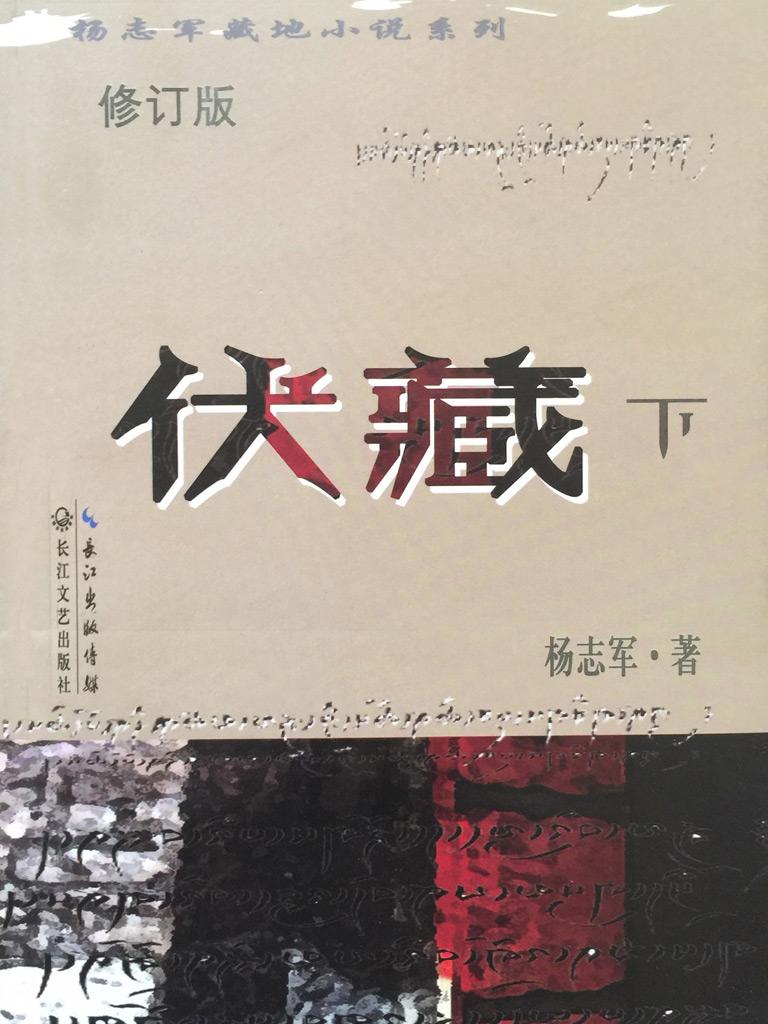 伏藏(下册)