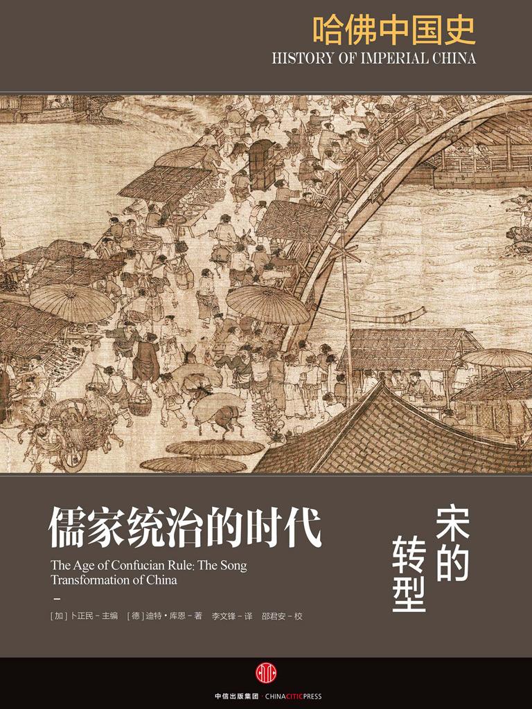 儒家统治的时代:宋的转型(哈佛中国史04)