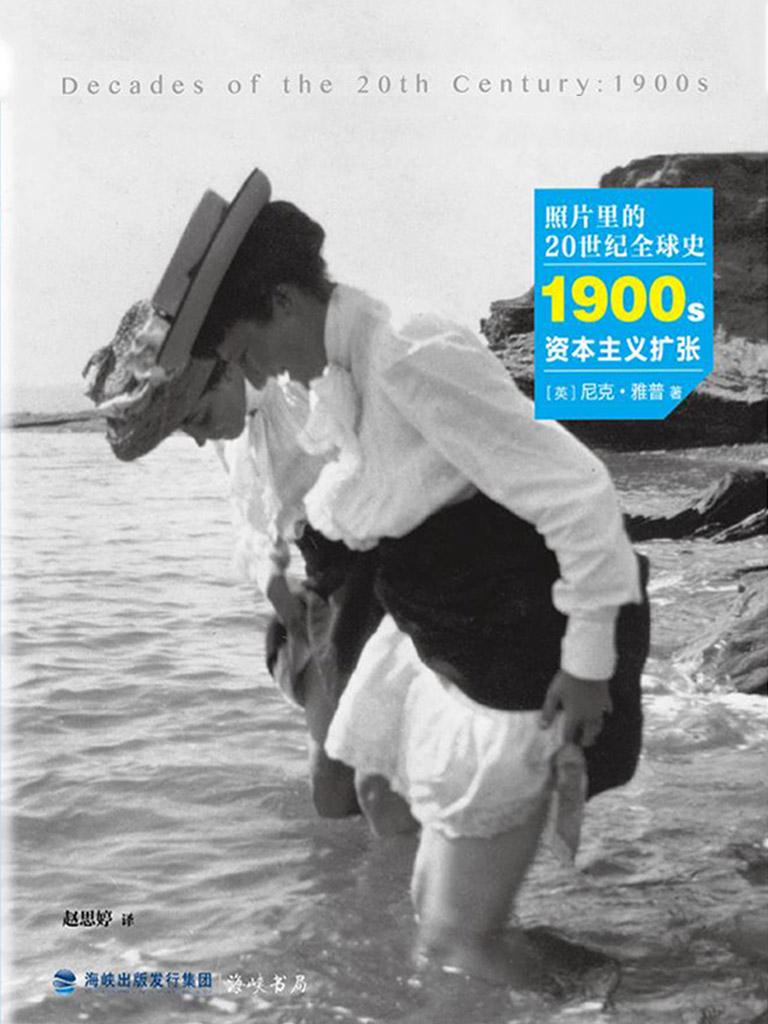 照片里的20世纪全球史1900s:资本主义扩张