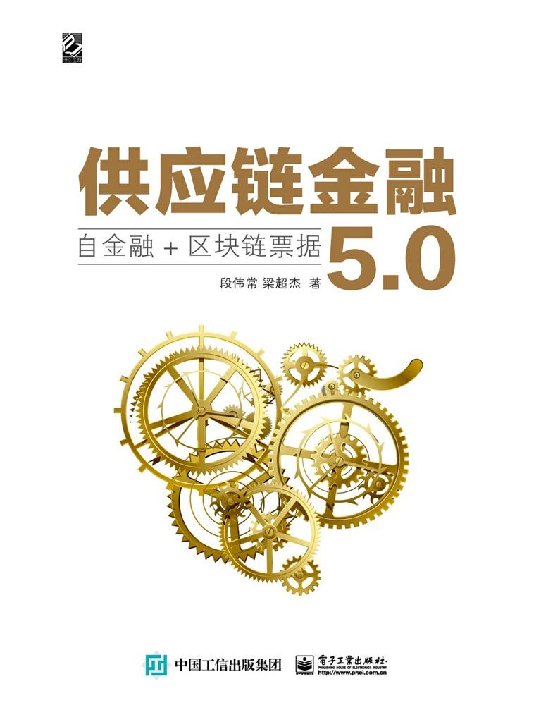 供应链金融5.0:自金融+区块链票据