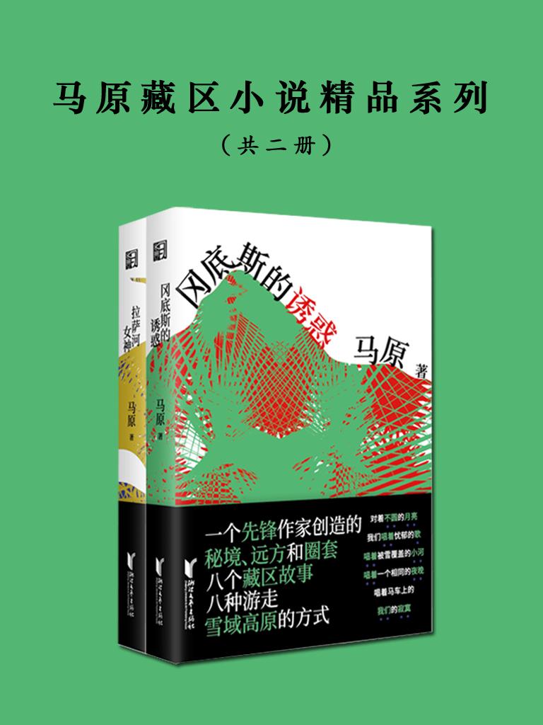 马原藏区小说精品系列(共二册)