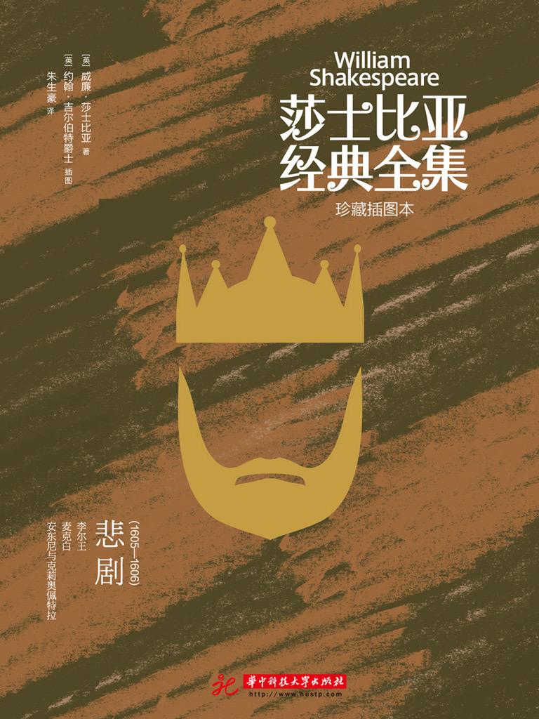 莎士比亚经典全集·悲剧(1605-1606)