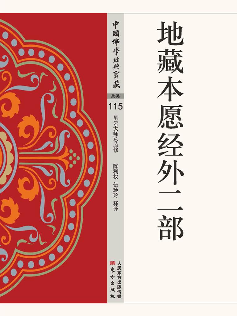 地藏本愿经外二部(中国佛学经典宝藏)