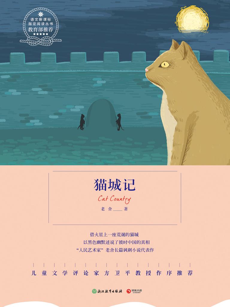 猫城记(浙教版)