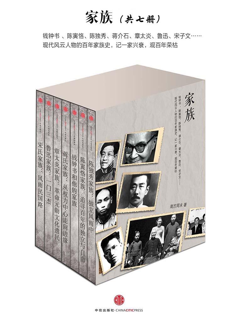 家族(共七册,南方周末·中国故事)
