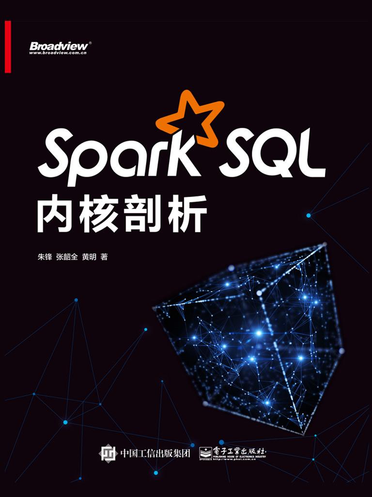 Spark SQL内核剖析