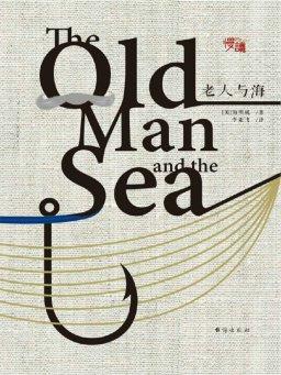 老人与海(慢读系列)