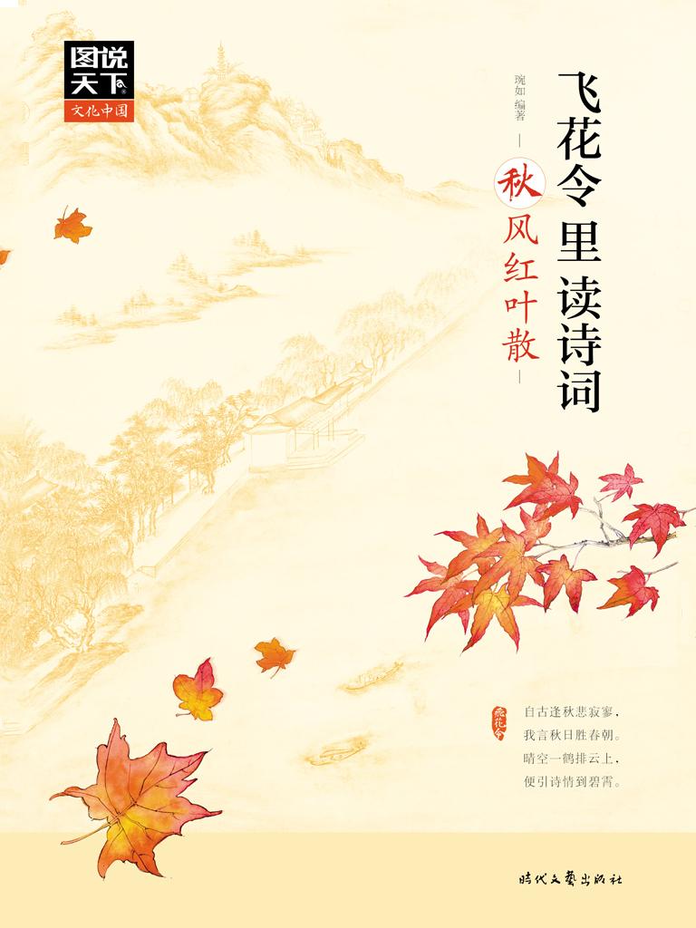 飞花令里读诗词:秋风红叶散