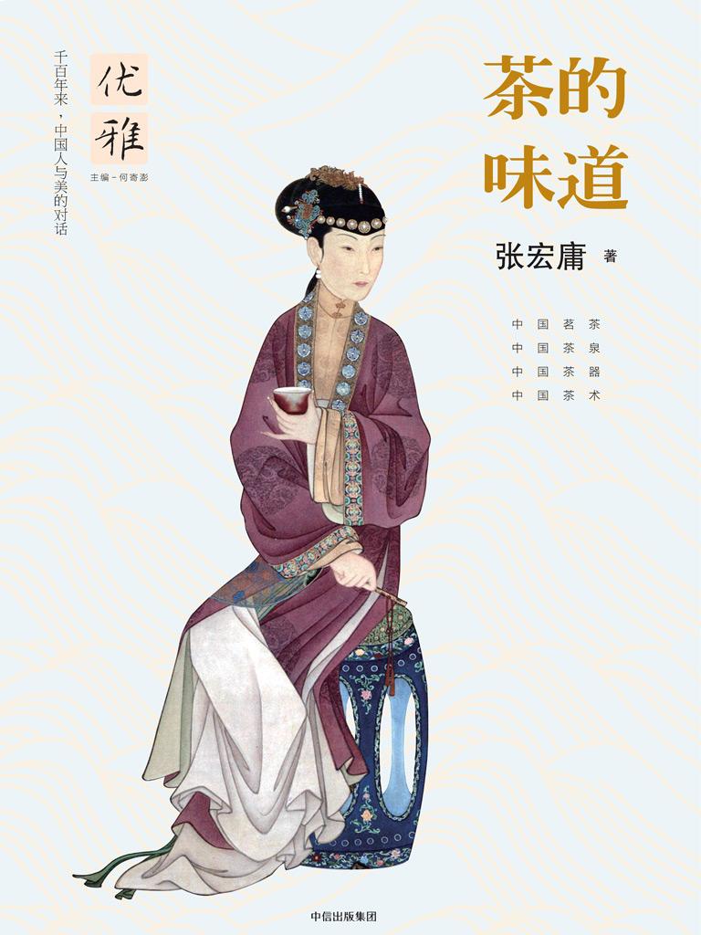 茶的味道(优雅丛书 09)