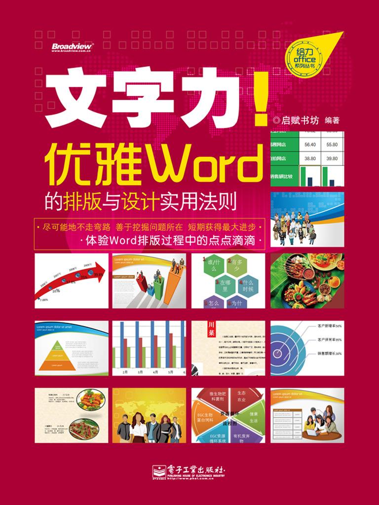 文字力!优雅Word的排版与设计实用法则