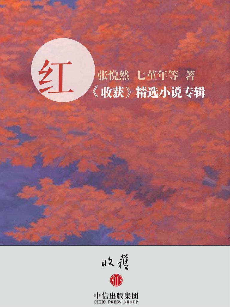 红:《收获》精选小说专辑