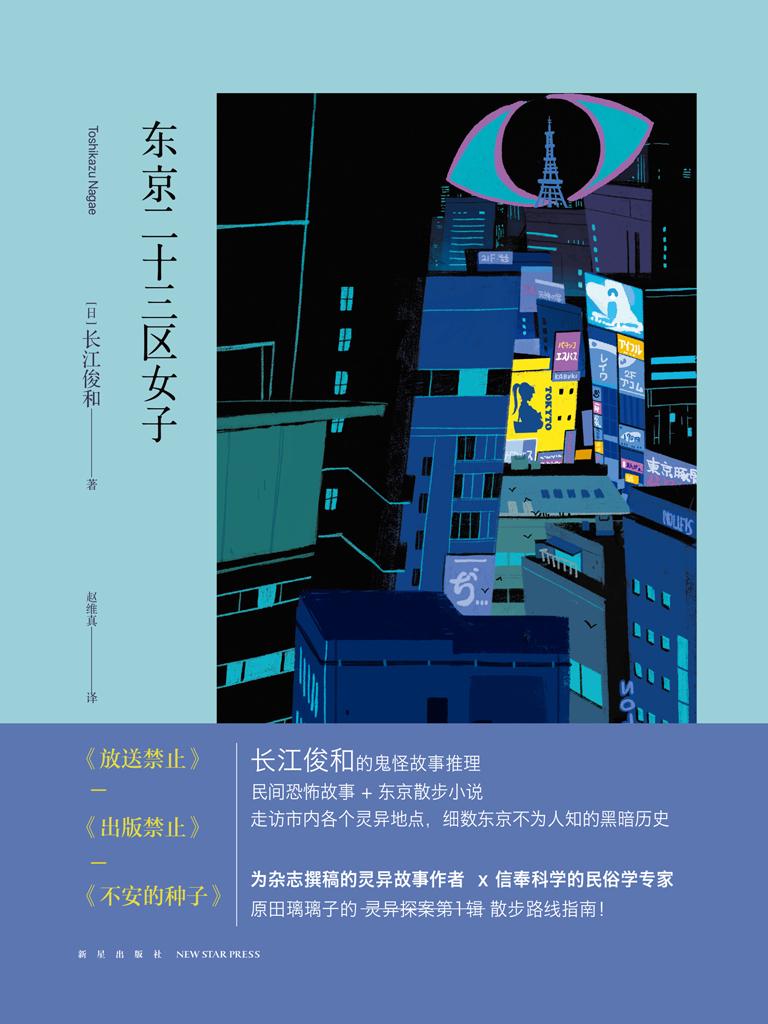 东京二十三区女子