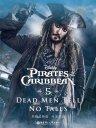 加勒比海盗 5:死无对证(迪士尼英文原版)