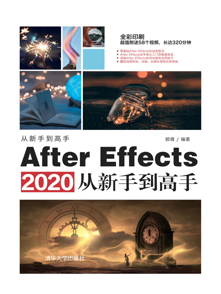 After Effects 2020从新手到高手
