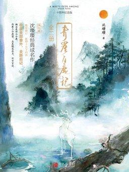 青崖白鹿记·十周年纪念版(全二册)