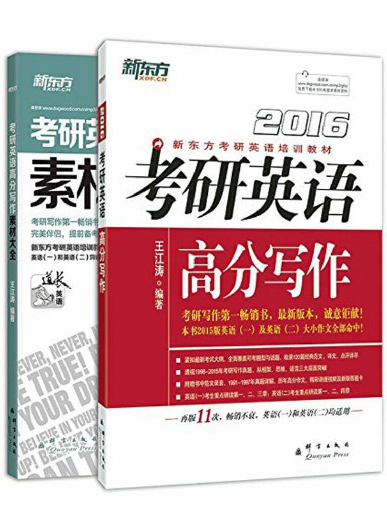 (2016)考研英语培训教材:考研英语高分写作+考研英语高分写作素材大全(套装共2册)