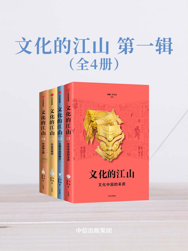 文化的江山·第一辑(全四册)