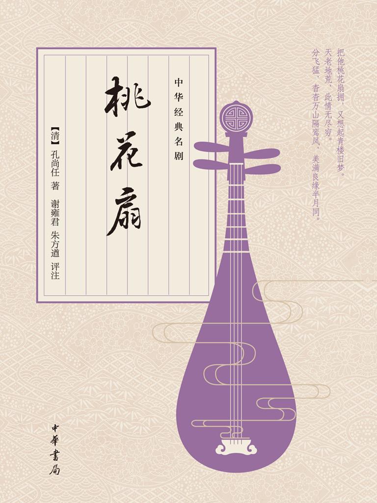 桃花扇(中华经典名剧)