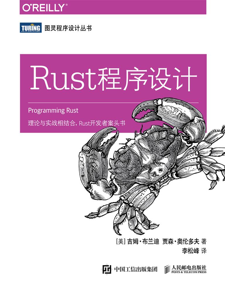Rust程序设计
