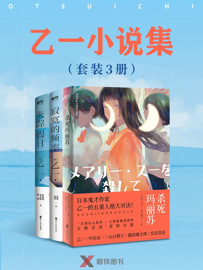 乙一小说集(套装3册)