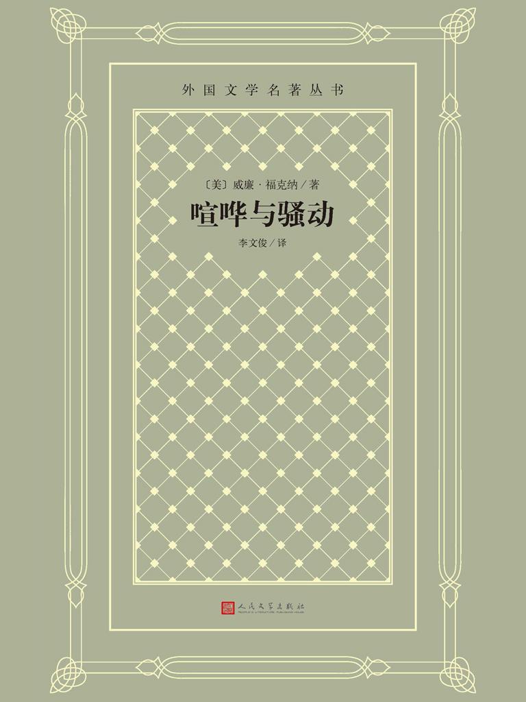 喧哗与骚动(外国文学名著丛书)