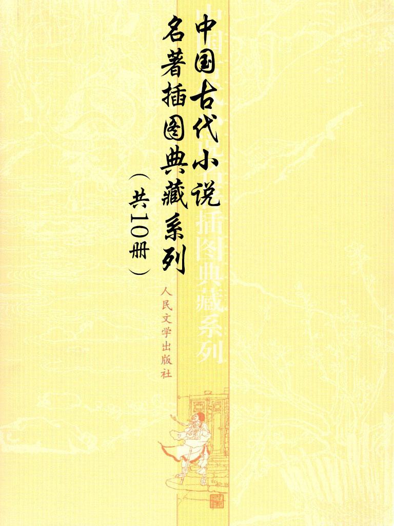 中国古代小说名著插图典藏系列(共10册)