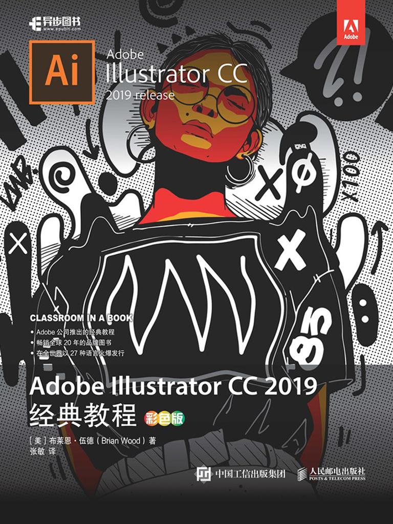 Adobe Illustrator CC 2019经典教程