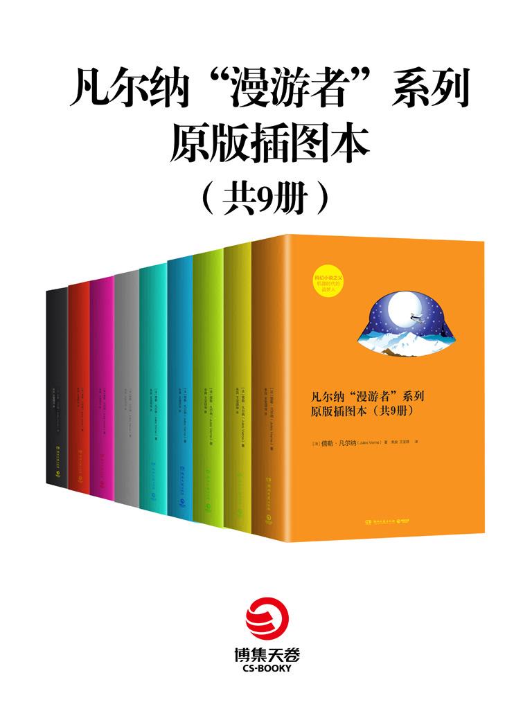 """凡尔纳""""漫游者""""系列(共9册)"""